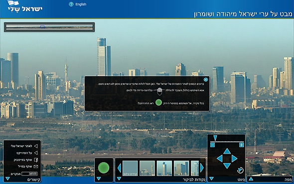 My Israel Panorama
