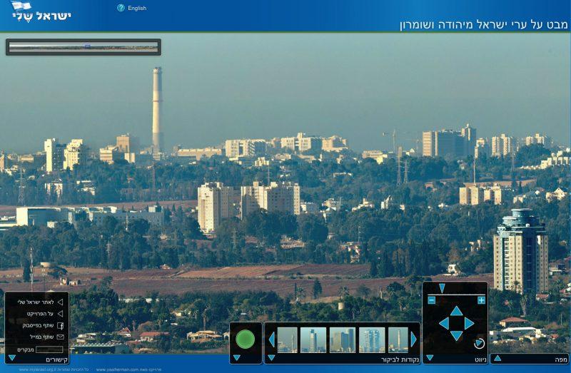 Israel Gigapixel
